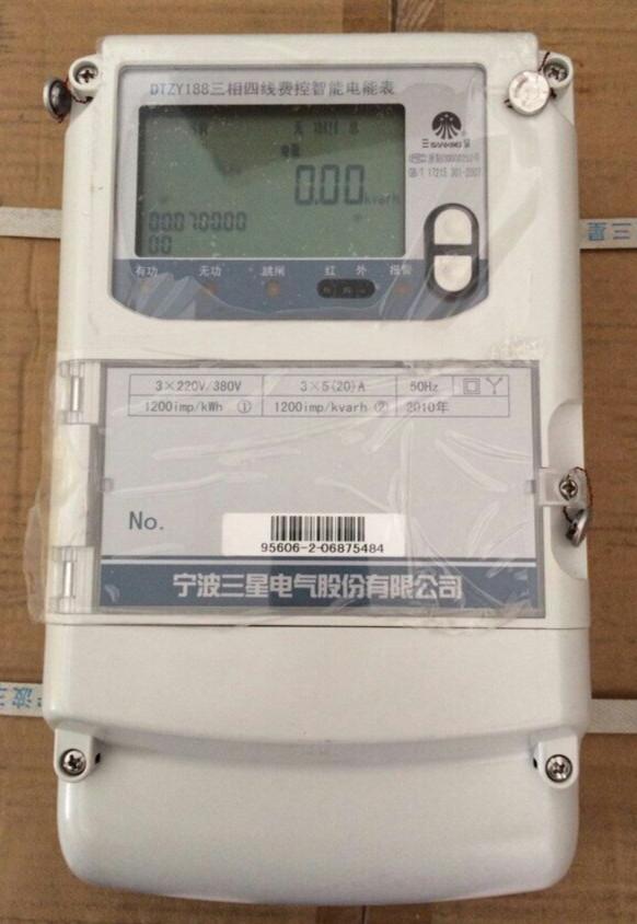 直销宁波三星dtzy188三相电表 费控智能电表 电度表 远程
