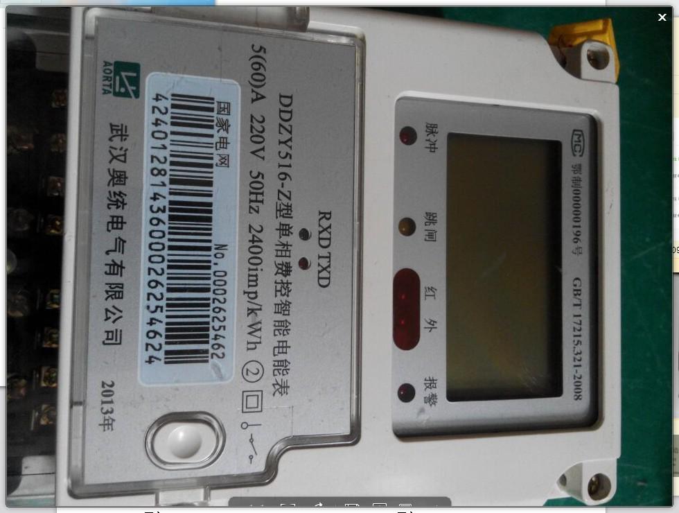 ddzy516-z型单相费控智能电能表/功率表/供电局电表