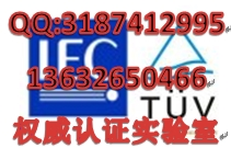 路由器IEC61850-3检测CE认证|工业交换机UL认证