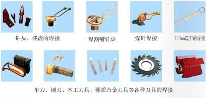 燕尾型煤钻头焊接设备