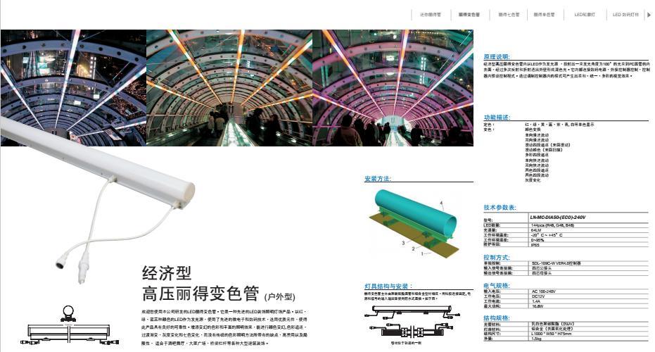 LED轮廓灯生产厂家、LED洗墙灯生产厂家