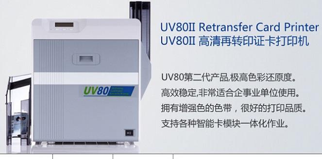 UV80II专业级高端防伪再转印证卡打印机
