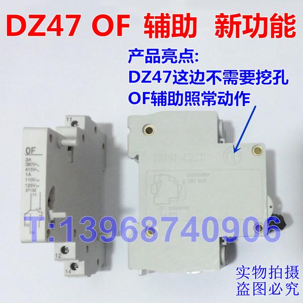 DZ47辅助OF,不挖孔,不取封盖,右边,左侧安装,高质量DZ47辅助,安装方便