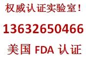 食品级lfgb认证德国LFGB检测