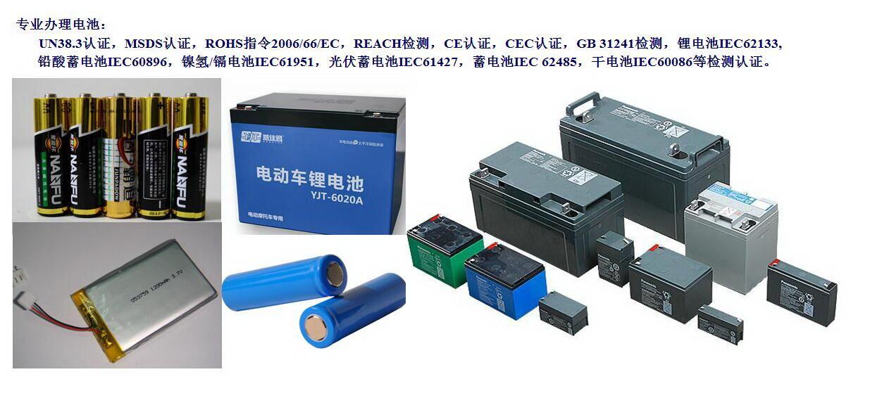 铅酸电池IEC60896检测蓄电池CE认证IEC61427