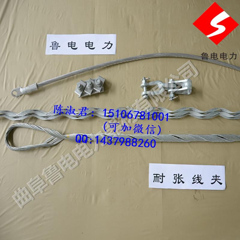 NL-预绞式耐张线夹,ADSS/OPGW光缆金具,预绞式导线耐张线夹