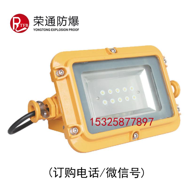 荣通 DGS18/127L方形LED巷道灯 矿用隔爆型LED巷道灯