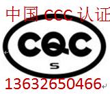 全自动鞋底清洁机3C认证CQC认证CE认证