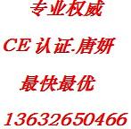 美国加州能效CEC认证咨询13632650466唐妍