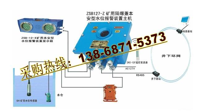 水位报警器-井下水位报警器-ZSB127矿用水位报警装置