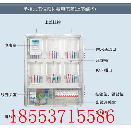 透明防电塑料电表箱