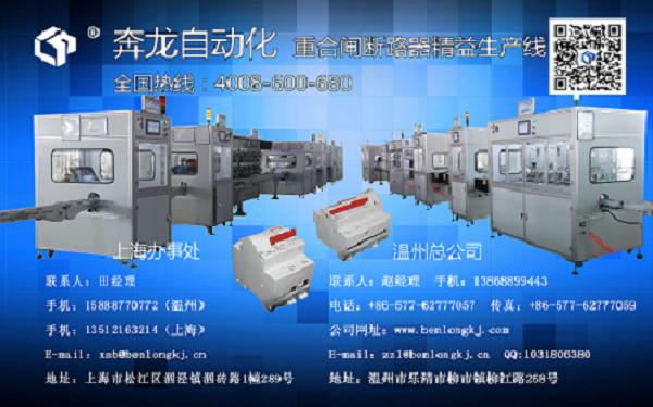 小型断路器重合闸精益生产线4