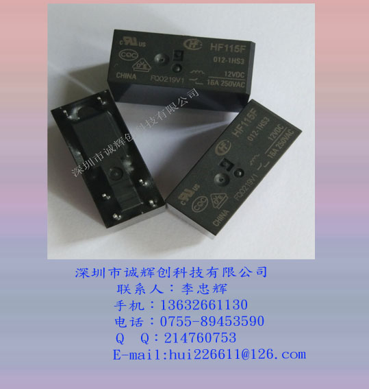 代理宏發繼電器HF115F-012-1HS3