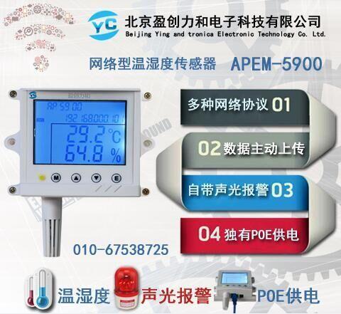 RJ45网络型温湿度传感器