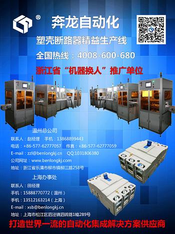 奔龙自动化塑壳断路器精益生产线1环宇、悦动电器、苏州未来