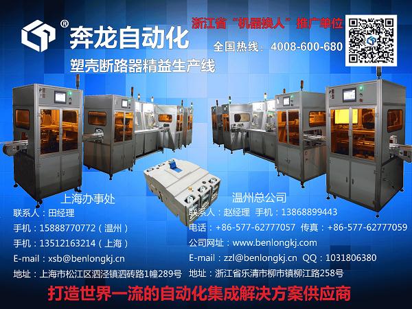 塑壳断路器精益生产线2