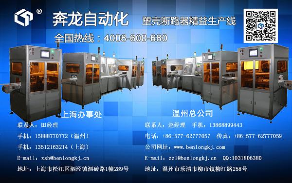 奔龙自动化塑壳断路器精益生产线3德菱、天舍、诺雅克