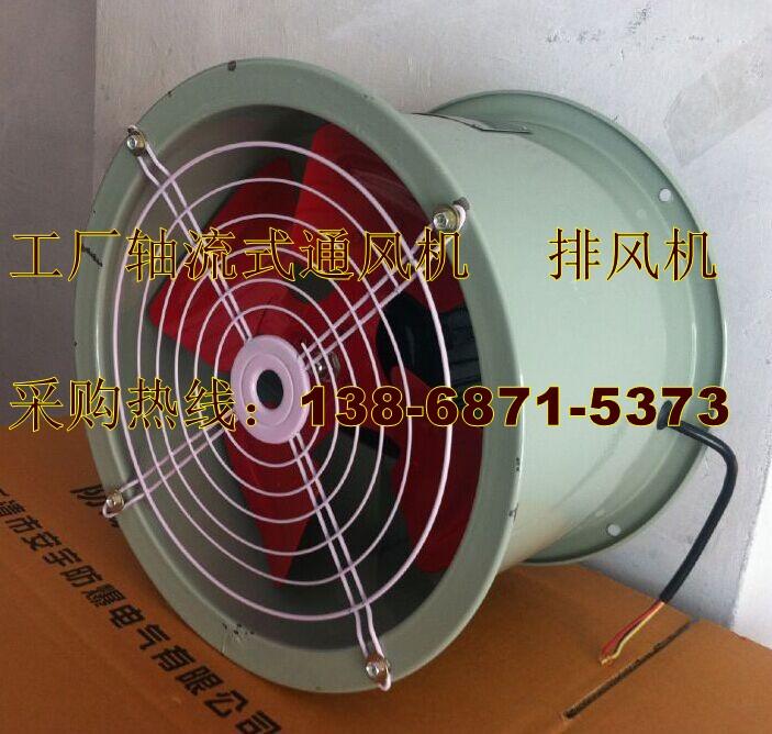 扇叶直径400-型号SFG-4-2R电压220V功率0.55KW550W轴流风机