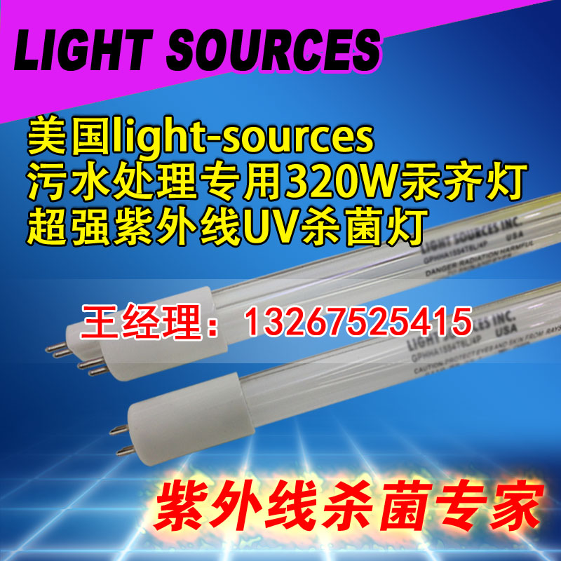 供应新大陆品牌GPHHA1554T6L/4C污水处理杀菌灯