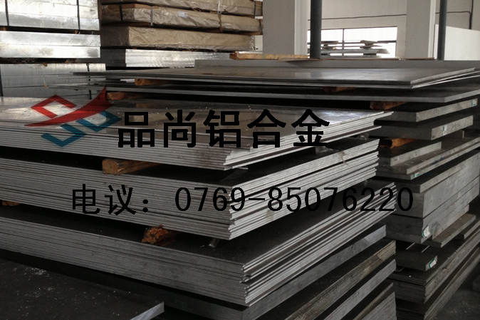 进口铝板7075_品尚7075铝板厂家
