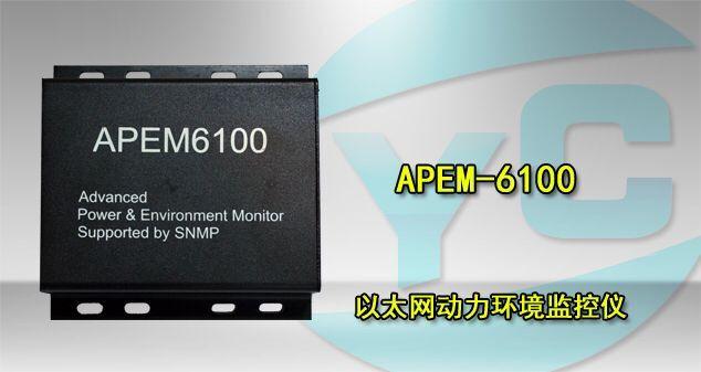 物联网POE供电IP网口温湿度传感器