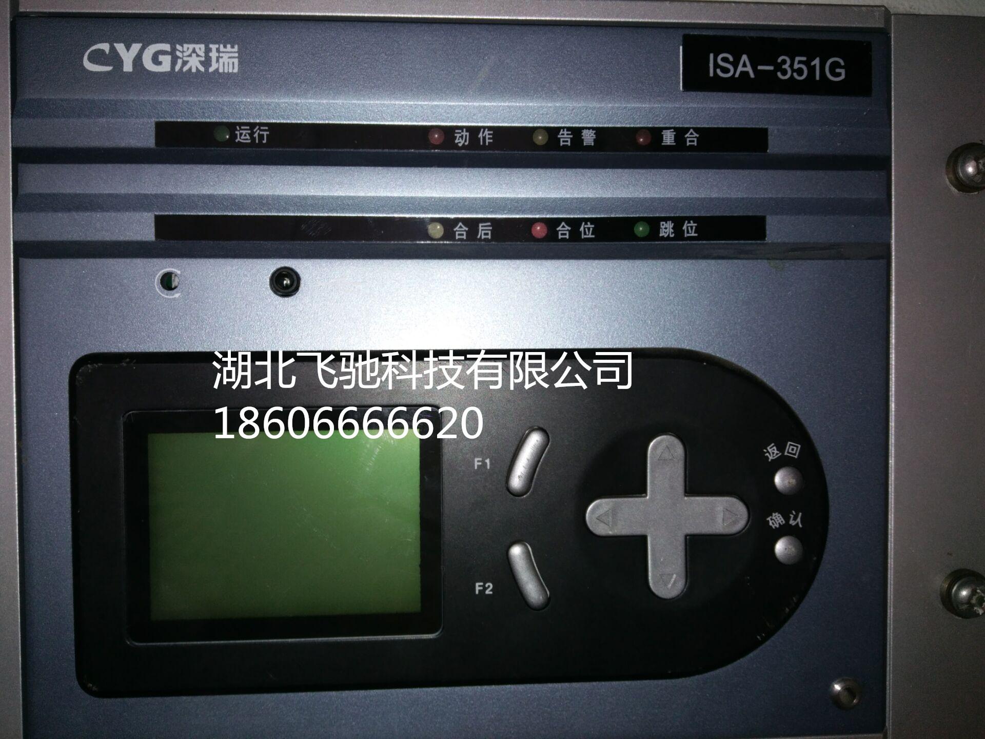 深圳南瑞ISA-387G变压器差动保护装置