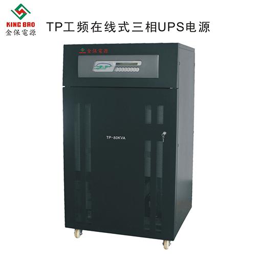 品牌好的单相工频UPS由东莞地区提供     嘉定单相工频UPS