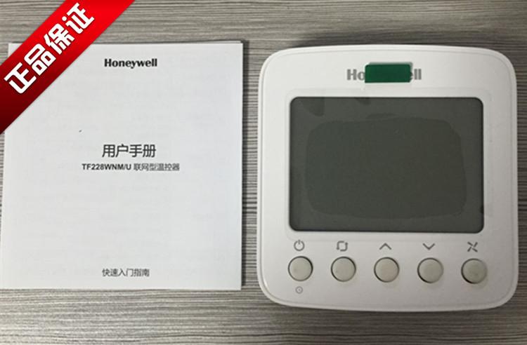 霍尼韦尔TF228WNM/U联网型温控器