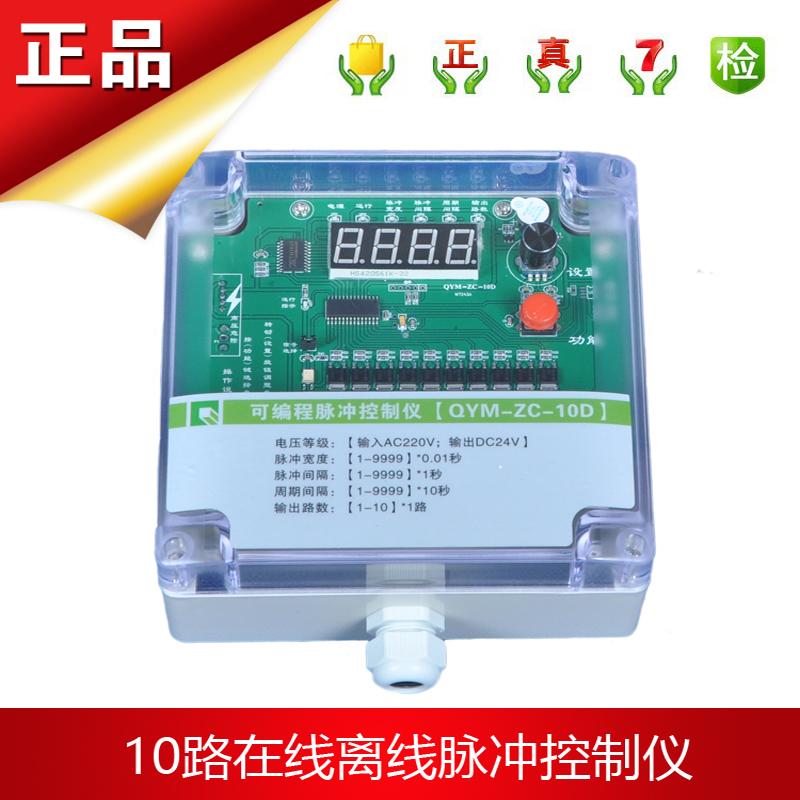 10路脉冲输出QYM系列脉冲控制仪是我公司根据客户要求,针对小型除尘器而设计的脉冲清灰控制仪。根据清灰方式的不同,分为在线清灰控制、离线清灰控制两种,针对不同型号除尘器脉冲阀及提升阀(气缸)数量的不同,可轻松简便的调整输出路数。 该控制仪主要针对输出脉冲阀在10路以下(在线)及输出脉冲阀及提升阀(气缸)总数在10路以下(离线)的小型除尘器。