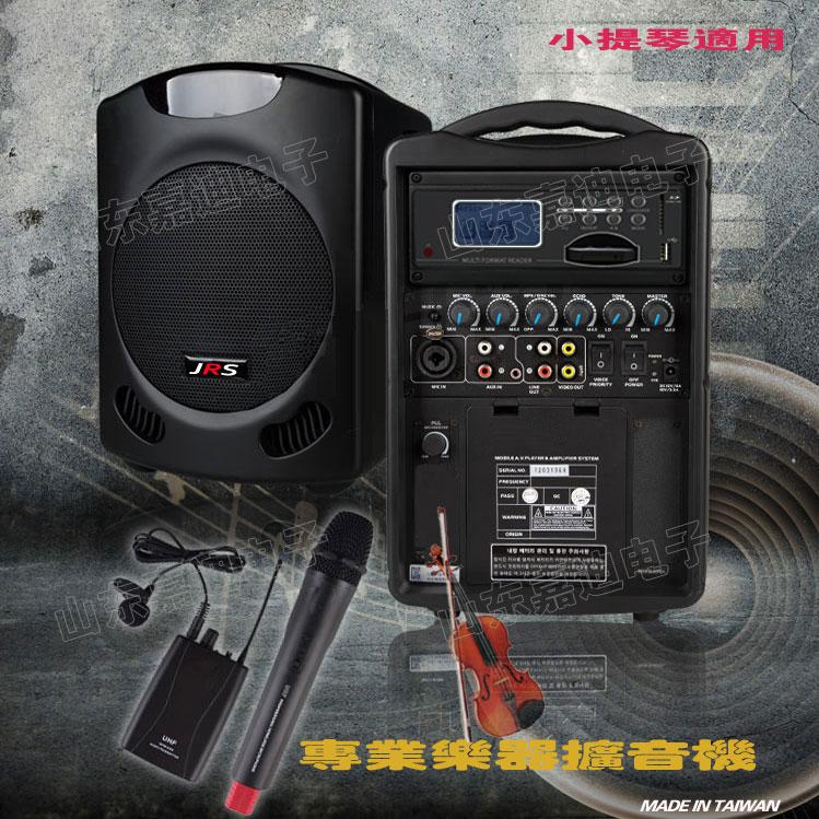 专业小提扩音器