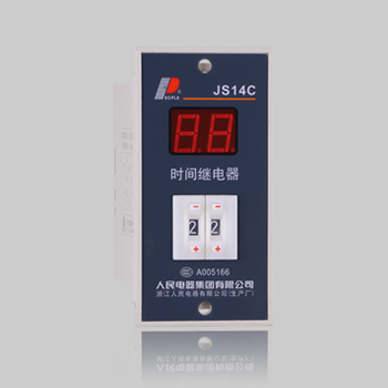 JS14C、JS14S 系列時間繼電器
