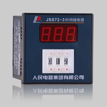 JSS72系列数显时间继电器