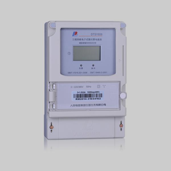 DSSY858/DTSY858型 三相电子式预付费电能表系列