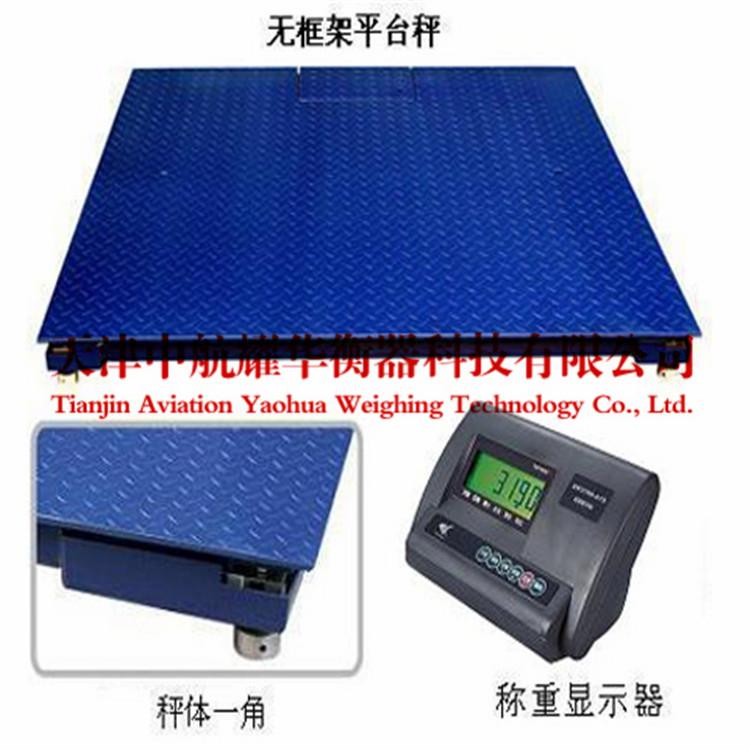 天津电子秤小型地磅厂家