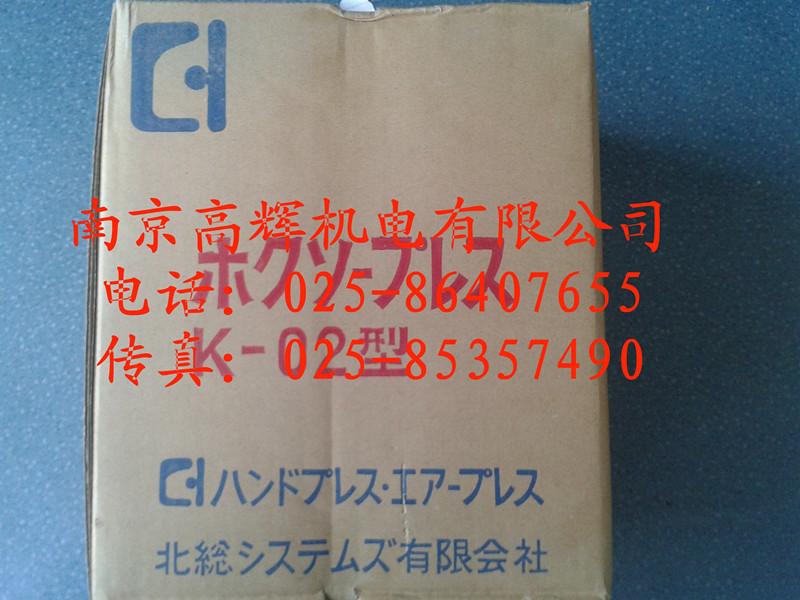 日本北t压力机K-02-65S 原装正品