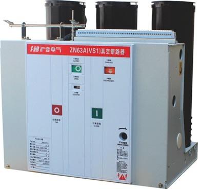 zn63真空斷路器 想買物超所值的戶內高壓真空斷路器就來滬變電氣