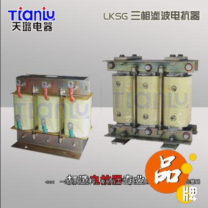 LKSG三相滤波电抗器0577-27870795