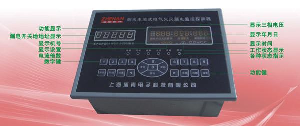 剩余电流式电气火灾监控探测器