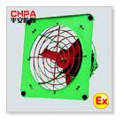 CBPS系列防爆壁式排风扇(ⅡB)