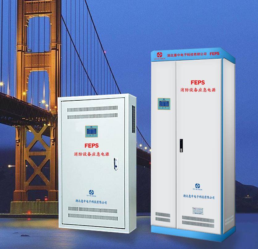 feps-hzs消防电梯应急电源