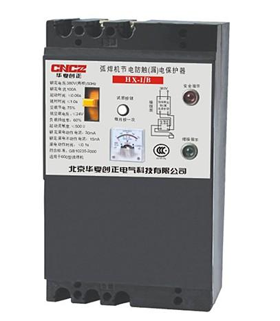 hx-Ⅰ/b弧焊机节电防触电保护器