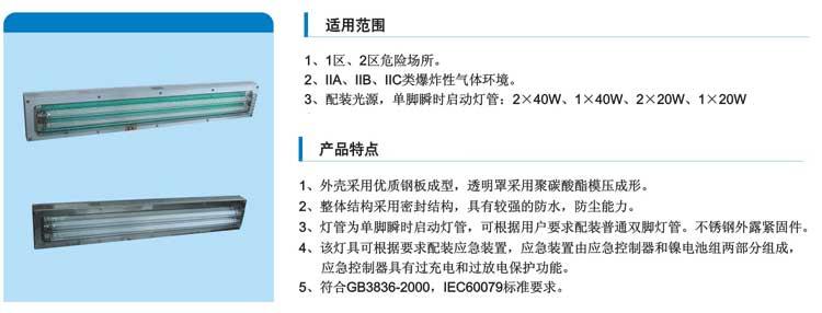 """适用范围: 1 1区、2区危险场所。 2IIA IIB IIC类爆炸性气体环境; 3配装光源,环形荧光灯管,要求IIC类时请注明。 产品特点: 1玻璃纤维增强不饱和聚脂树脂模压成型外壳。 2钢化玻璃,不锈钢外露紧固件; 3灯管采用T5超静灯管,具有体积小,亮度高、寿 命长、运行无噪声等特点。 4镇流器采用电子镇流器,高效节能,无频闪; 5钢管或电缆布线均可G3/4""""; 6符合GB3836-2000,IEC60079标准要求。 主要技术参数: 1防爆标志:Exd II BT6,Exd II CT"""