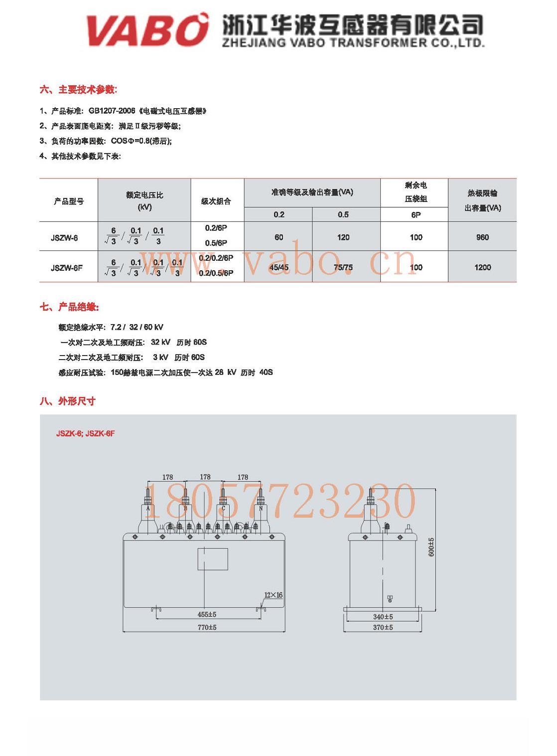 三相电力计量箱,组合互感器