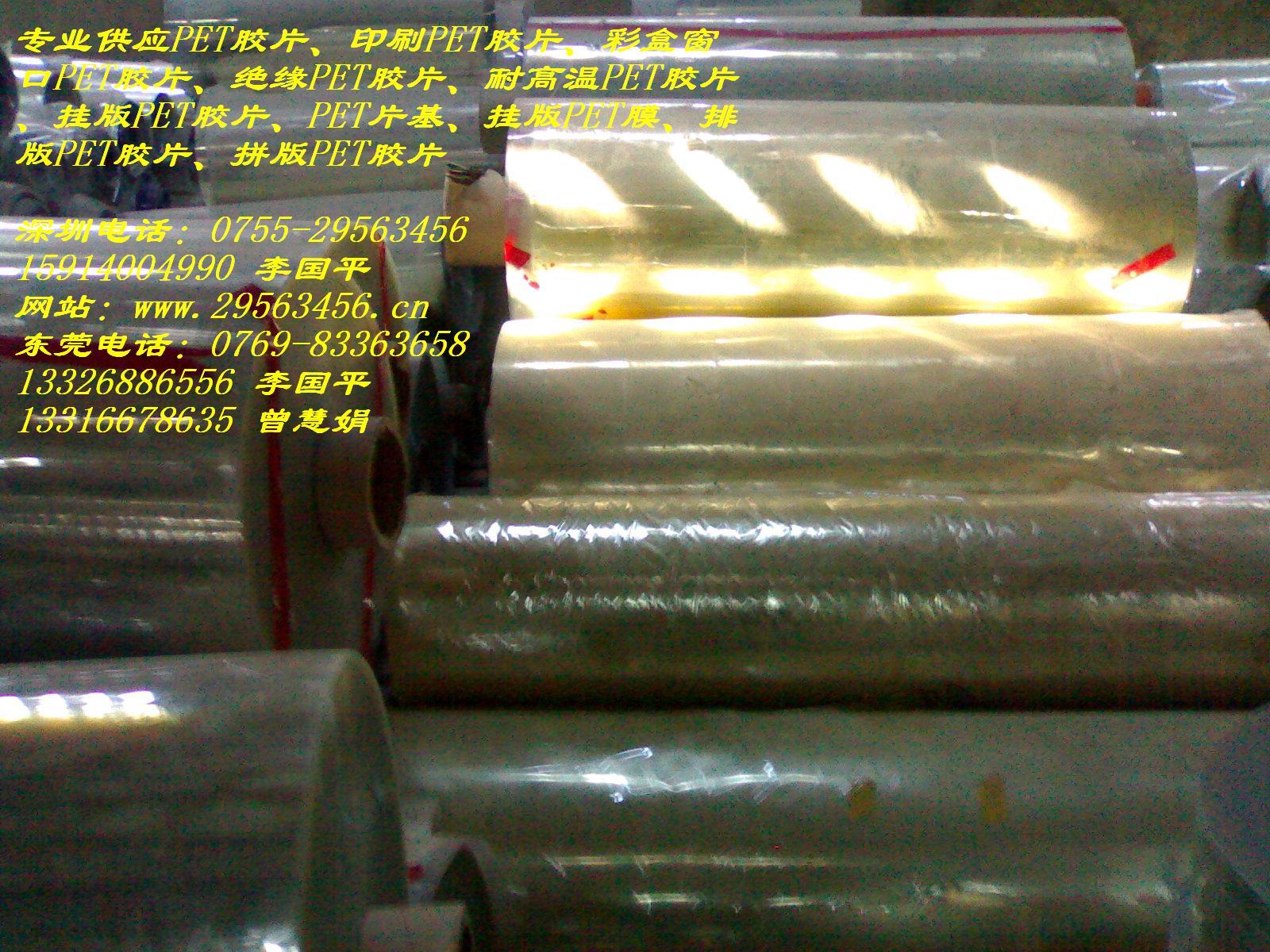 印刷APET胶片 PVC胶片 PET胶片生产厂家