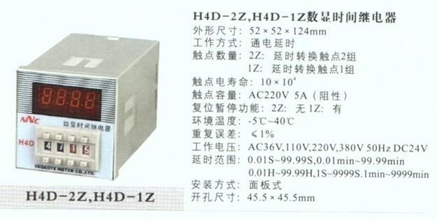 H4D数显继电器,H4D,时间继电器 详细说明: 外形尺寸:52*52*124mm 工作方式:通电延时 触点数量:2Z:延时转换触点2组 1Z:延时转换触点1组 触点容量:AC220 5A(阻性) 复位暂停功能:2Z:无 1Z:有 环境温度:-5~40 重复误差:≤1% 工作电压:AC36V,110V,220V,380V 50Hz DC24V 延时范围:0.