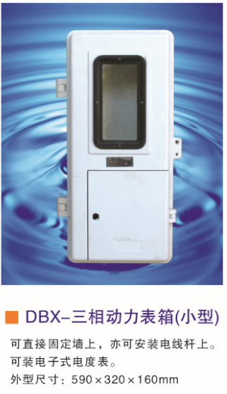 【三相动力电表箱/dbx-三相电子表箱(小型)