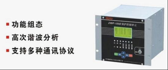 中国·环宇集团dmp100e系列微机保护测控装置