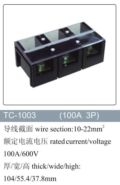 tc-1003(100a 3p)_接线端子_百方网