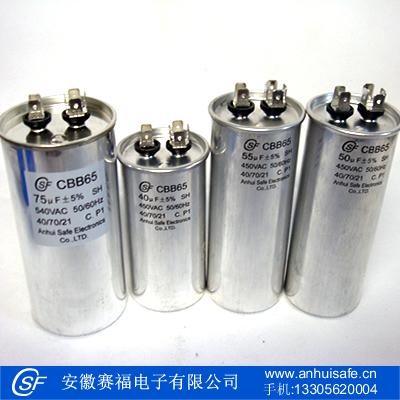 cbb65交流电容器
