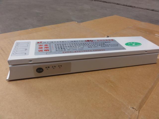 led日光灯应急电源 采用智能ic控制电路,应急转换速度快.